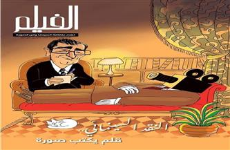 """سمير فريد والنقد السينمائي في مصر بالعدد الجديد لمجلة """"الفيلم"""""""