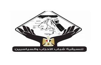 """"""" الشئون الخارجية"""" بتنسيقية شباب الأحزاب ترصد إجراءات الدولة لوقف العدوان على غزة"""