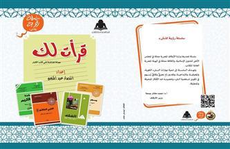 """وزارتا """"الأوقاف والثقافة"""" تصدران الكتاب التاسع من سلسلة رؤية للنشء """"قرأت لك"""""""