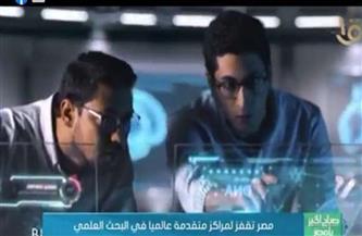 مصر تقفز لمراكز متقدمة عالميا في البحث العلمي