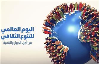 تنسيقية شباب الأحزاب تحتفل باليوم العالمي للتنوع الثقافي من أجل الحوار