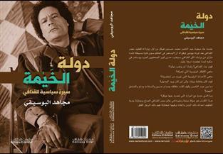 """""""دولة الخيمة"""".. سيرة القذافي في كتاب جديد لمجاهد البوسيفي"""