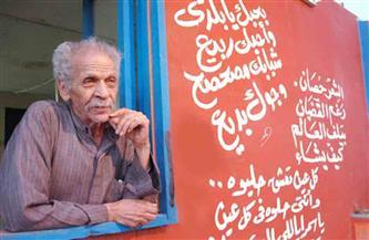«الفاجومي» أحمد فؤاد نجم.. شاعر وُلد من رحم النكسة