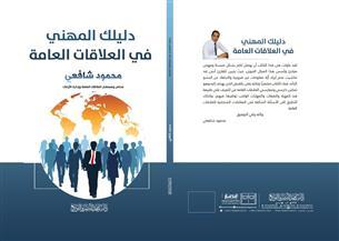 """""""دليلك المهني في العلاقات العامة"""" كتاب جديد لمحمود شافعي"""