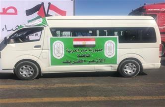 وصول قافلة الأزهر الإغاثية إلى فلسطين.. وتسليم 150 طنًّا من المواد الغذائية لقطاع غزة | صور
