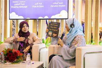 الباكستانية زنوبيا أرسلان والأردنية فداء الزمر تضعان معايير الكتب الملهمة للصغار واليافعين