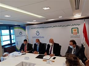 تعاون بين البنك الأهلي المصري وغرفة الصناعات الغذائية لتطوير شركات القطاع