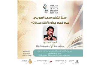 «السويدي على خطى جوته».. في معرض أبو ظبي الدولي للكتاب