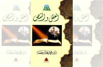 """غلبة الحفظ والتلقين على الفهم في كتاب """"العقل والنص"""" لمحمد مختار جمعة"""