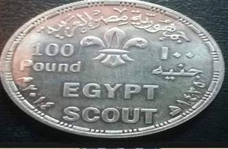 إصدار عملة تذكارية من الفضة فئة الـ 100 جنيه قابلة للتداول