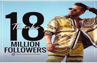 محمد رمضان يحتفل بوصول متابعيه عبر «إنستجرام» إلى 18 مليونًا