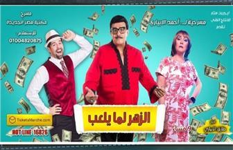 لم تُعرض من قبل.. تركى آل الشيخ يعلن عن عرض مسرحية جديدة للراحل سمير غانم الجمعة | فيديو
