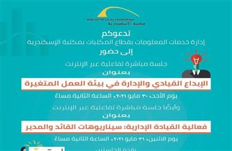 """المهارات الإدارية والإبداع القيادي"""" في محاضرات بمكتبة الإسكندرية"""