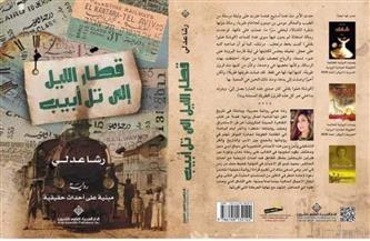رشا عدلى: رواية «قطار الليل إلى تل أبيب» تناقش ماهية الانتماء