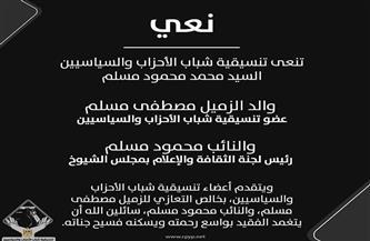 تنسيقية شباب الأحزاب والسياسيين تنعى محمد مسلم