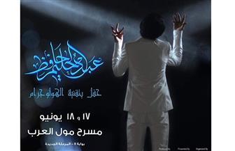 بعد النجاح الكبير لحفل دبي.. عبد الحليم حافظ يشدو بأروع أغانيه بتقنية «الهولوجرام»