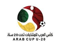 4 مباريات في انطلاقة كأس العرب للمنتخبات تحت 20 عامًا