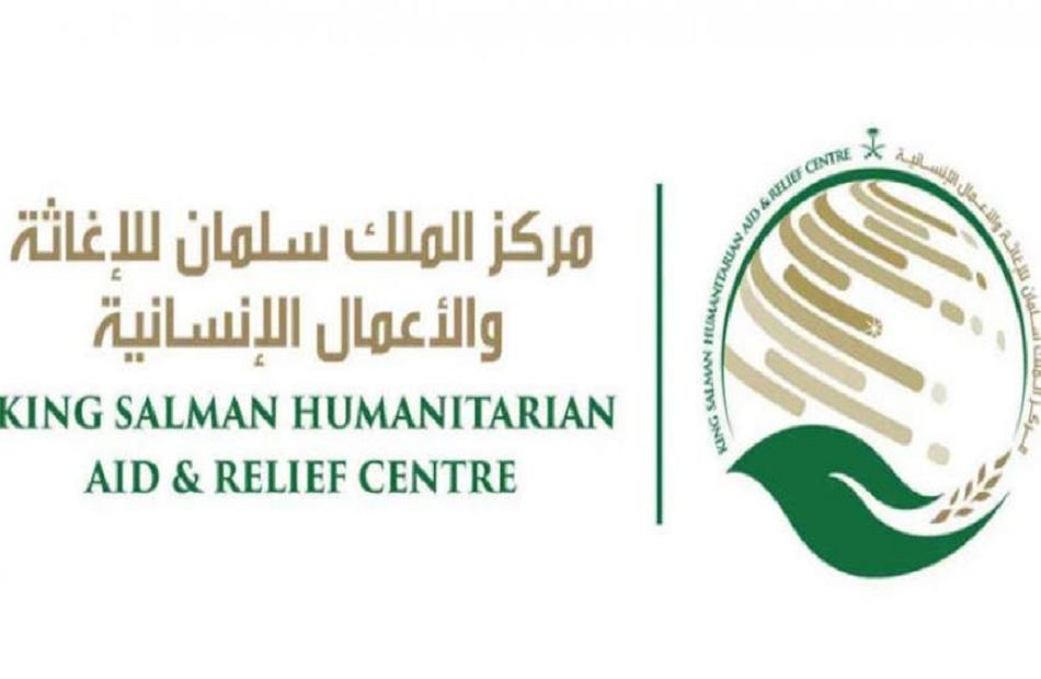 مركز الملك سلمان للإغاثة والأمم المتحدة يبحثان الوضع الإنساني في اليمن
