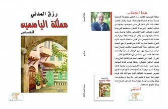 """""""مملكة الياسمين"""".. مجموعة قصصية جديدة للكاتب رزق المدني"""