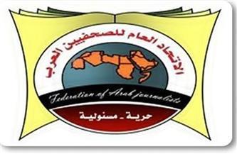 """""""الصحفيين العرب"""" يشيد بمواقف النقابات والمنظمات الأعضاء في الدفاع عن حرية الرأي والتعبير"""