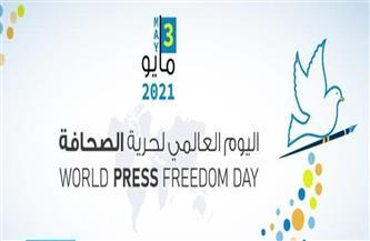 """""""صاحبة الجلالة"""" تحتفل بيومها العالمي وسط أزمات تواجه """"الصحافة"""""""