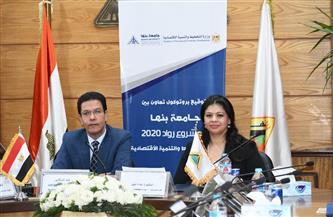 وزارة التخطيط: «رواد 2030» يوقع اتفاقية تعاون مع جامعة بنها لتعزيز ريادة الأعمال