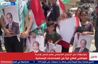 على أنغام تسلم الأيادي.. أطفال غزة يحملون صور الرئيس السيسي | فيديو