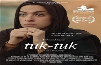 """فيلم """"توك توك"""" يحصد جائزتين بمهرجان """"فاتن حمامة السينمائي"""" بدورته السابعة"""