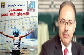 د. محمد شومان فى كتاب مهم عن الجماعة الضالة:  تفكيك وعزلة تنظيم الإرهاب