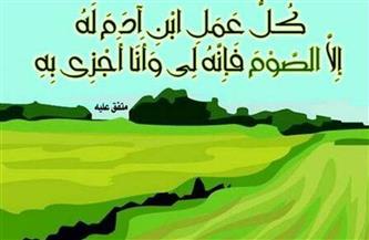 «إلا الصيام فإنه لى ».. شهر إيمان واحتساب