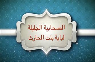 """""""نساء حول النبي"""".. تعرف على سيرة الصحابية الجليلة """"أم الفضل"""""""