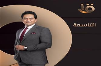حسام الدين حسين يتناول قضايا المرأة بدراما رمضان في «برنامج التاسعة»