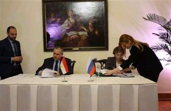 مصر وروسيا توقعان إعلان النوايا لتدشين عام التبادل الإنساني المصري الروسي |صور