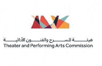 هيئة المسرح والفنون الأدائية تنتهي من إستراتيجيتها الشاملة لتطوير المسرح السعودي
