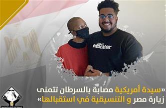 تنسيقية شباب الأحزاب: مصر بلد الكرم ولن نترك السيدة الأمريكية قبل تحقيق حلمها