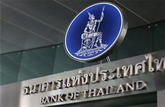 البنك المركزي التايلاندي يبقي على معدل الفائدة الرئيسي دون تغيير