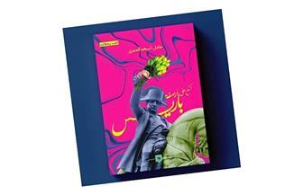 """طبعة جديدة من كتاب """"تسكع على أرصفة باريس"""" لعادل الميري"""