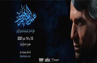 «العندليب» يظهر لأول مرة على أحد مسارح دبي فى عيد الفطر
