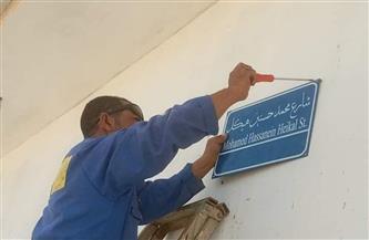 تركيب لافتات  بأسماء الشوارع بمدينة القصير| صور