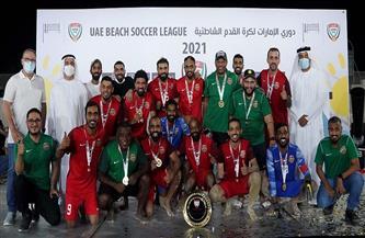 شباب الأهلي (1) يُتوّج بلقب مسابقة دوري الإمارات لكرة القدم الشاطئية