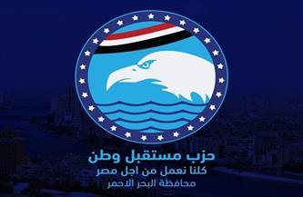 """""""مستقبل وطن"""" يسدد ديون عدد من الغارمات بالبحر الأحمر"""