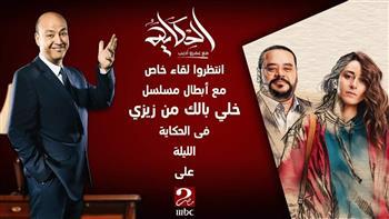 """صناع """"خلي بالك من زيزي"""" في """"الحكاية"""" مع عمرو أديب.. الليلة وغدا"""