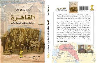 بعد قرن من مؤتمر «الأربعين حرامي».. كتاب جديد يناقش سيناريوهات بريطانيا الأولية لتقسيم المنطقة