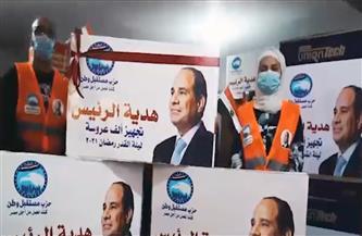 مبادرة «هدية الرئيس السيسي» تدخل الفرحة قلوب 1000 عروس في ليلة القدر  | فيديو