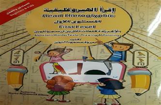 """""""اقرأ الهيروغليفية"""".. كتاب مبسط للأطفال لتعلم لغة أجدادهم"""