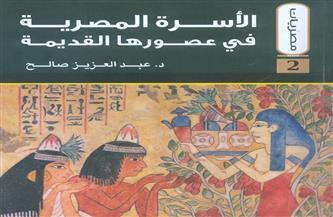 """""""الأسرة المصرية فى عصورها القديمة"""" أحدث إصدارات هيئة الكتاب"""