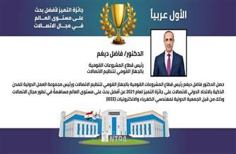 مصري يحصل على جائزة أفضل بحث على مستوى العالم في مجال الاتصالات