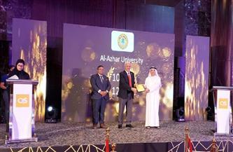مؤسسة QS للتصنيف الدولي للجامعات تكرم جامعة الأزهر في دبي | صور