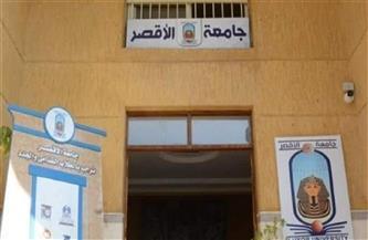 انطلاق امتحانات نهاية العام بجامعة الأقصر وسط إجراءات احترازية مشددة.. السبت