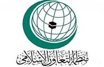 """""""التعاون الإسلامي"""" تدين المحاولات الحوثية لاستهداف المدنيين في خميس مشيط بالسعودية"""